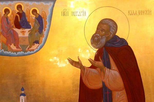Преподобный Макарий.